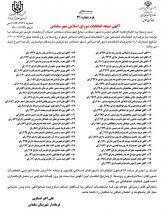 آگهی نتیجه انتخابات شورای اسلامی شهر سلماس
