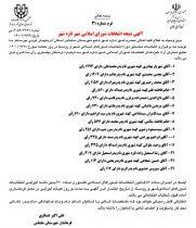آگهی نتیجه انتخابات شورای اسلامی شهر تازه شهر